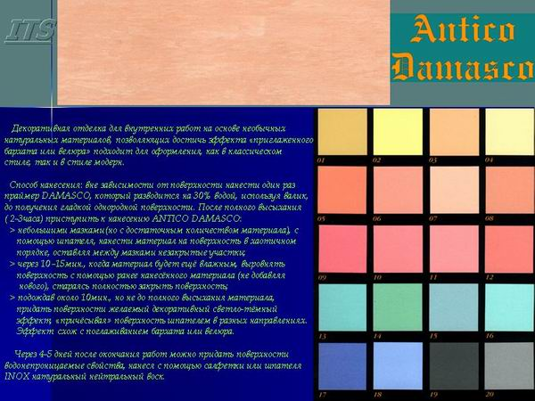 Декоративное покрытие antico damasco для