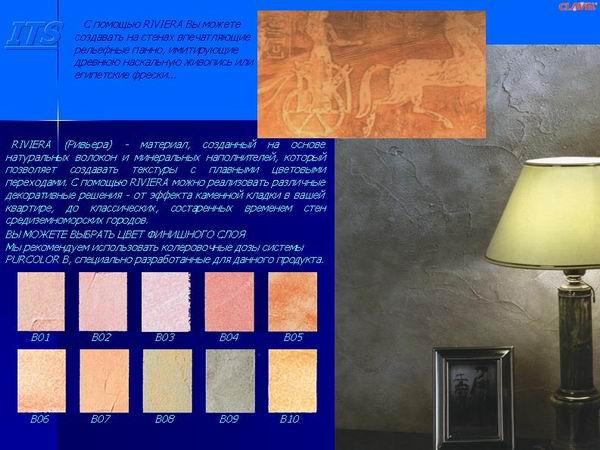 Штукатурка riviera для дизайна интерьера